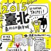 小圖標100x100_臺北跨年地圖