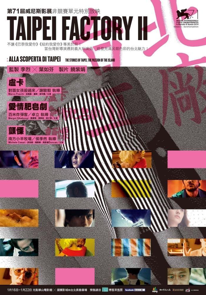TaipeiII_poster
