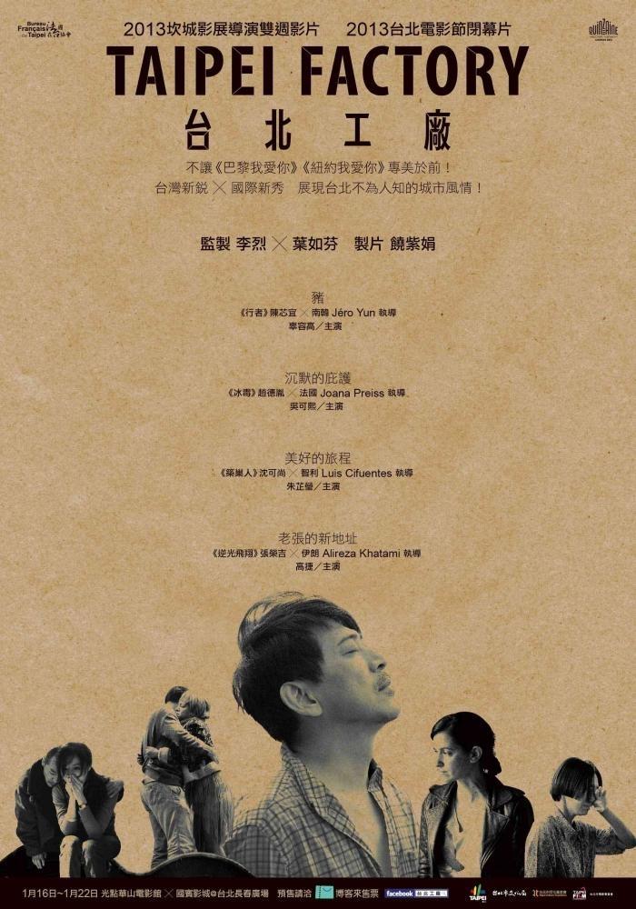 TaipeiI_poster