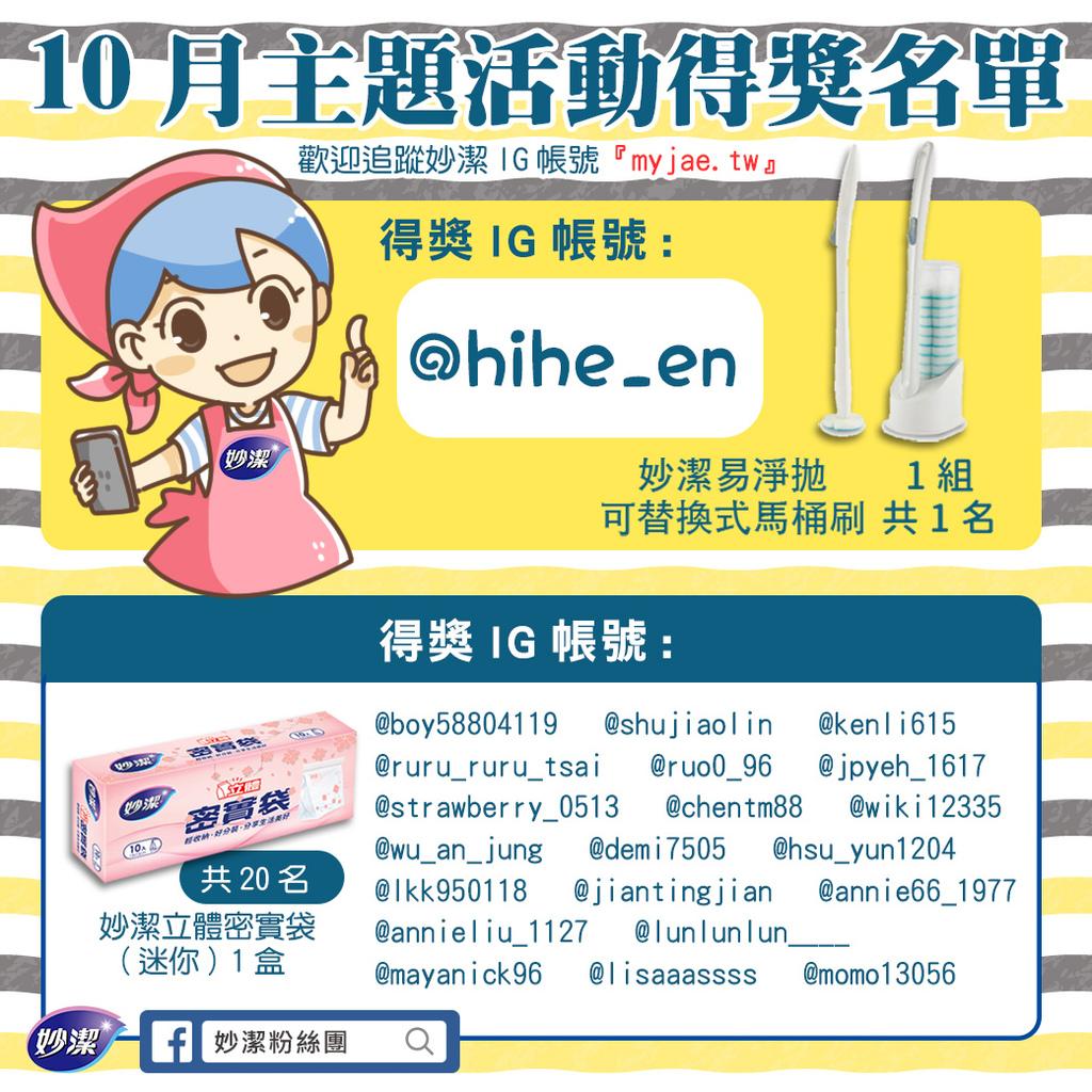 109-1015主題活動-FB2.jpg