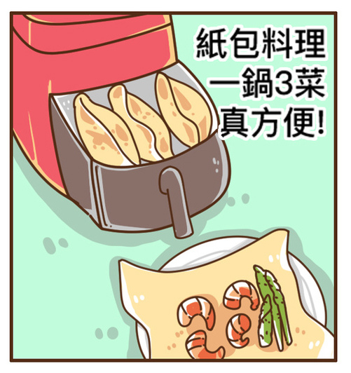 紙包料理.jpg