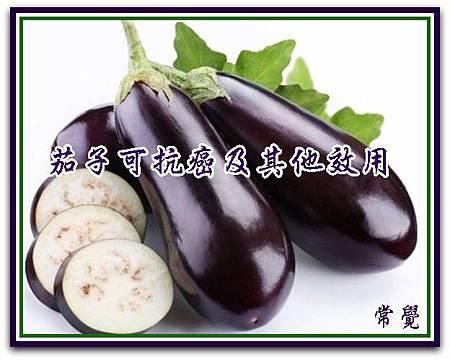 B14 茄子含有抗癌