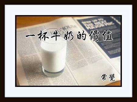一杯牛奶的價值