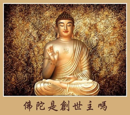 1p佛陀是創世主嗎