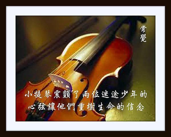B13 小提琴的力量