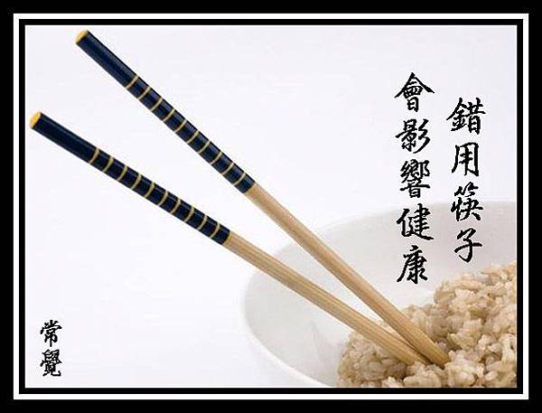 L3錯用筷子