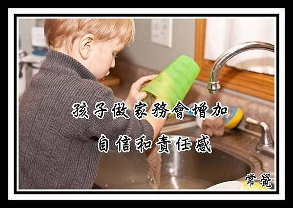 1孩子做家務