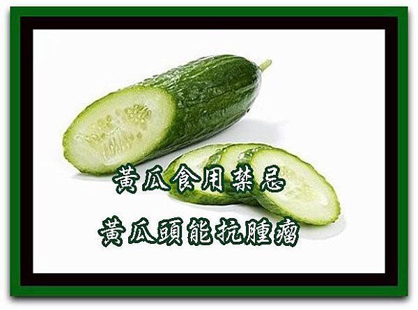 h黃瓜食用禁忌