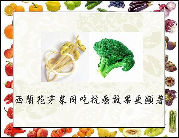 B21 西蘭花芽菜同吃抗癌效果更顯著