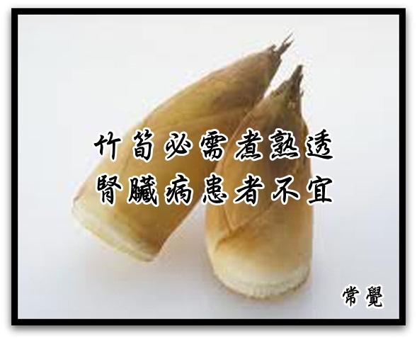 竹筍薄切煮熟