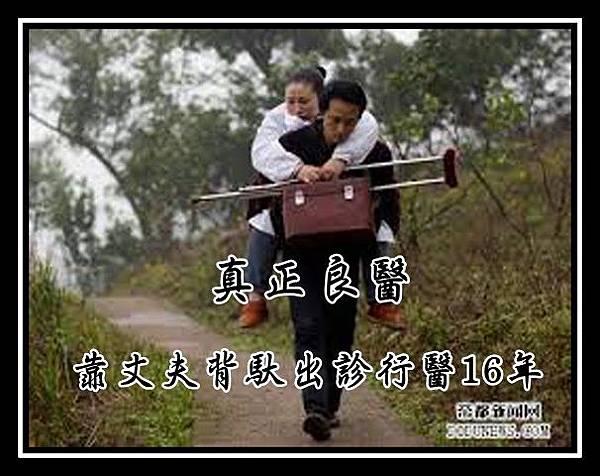 殘疾女鄉村