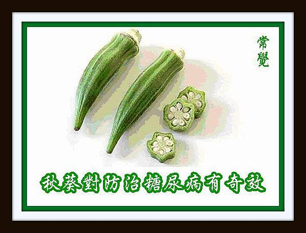 B1 秋葵對糖尿病的功效