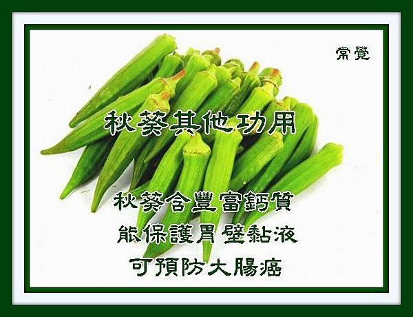 B9 秋葵除降糖尿外的其他主要功用
