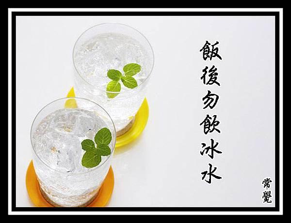 1飯後勿飲冰水