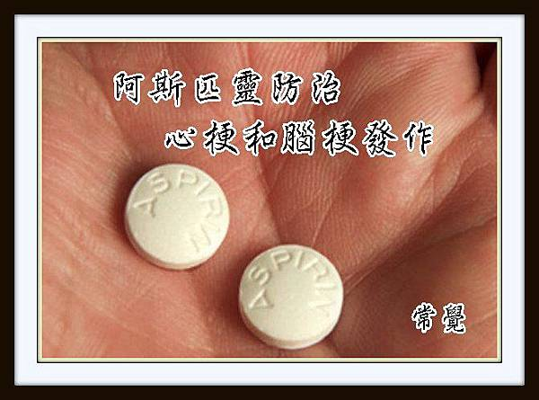 B8 阿斯匹靈防治心梗和腦梗發作