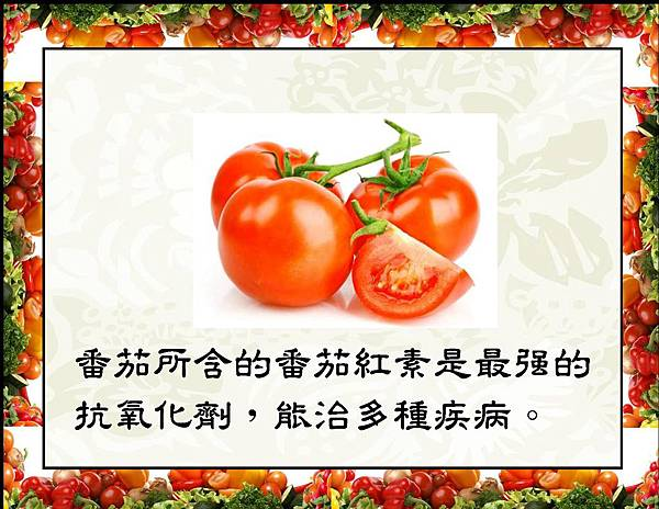 h 番茄红素
