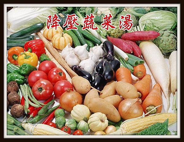 B5 降血壓蔬菜湯