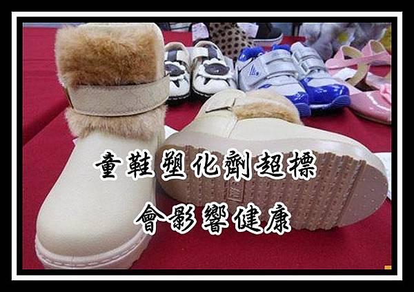 童鞋塑化劑超標