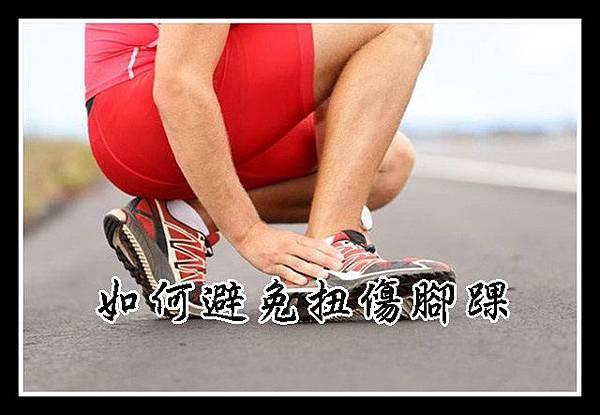 2如何避免腳踝扭傷