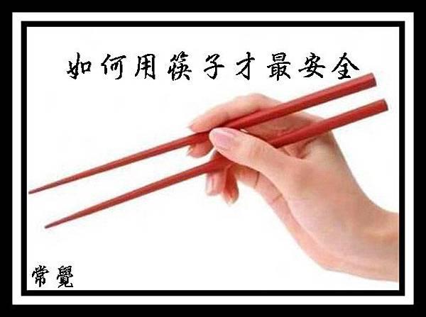 L5如何用筷子