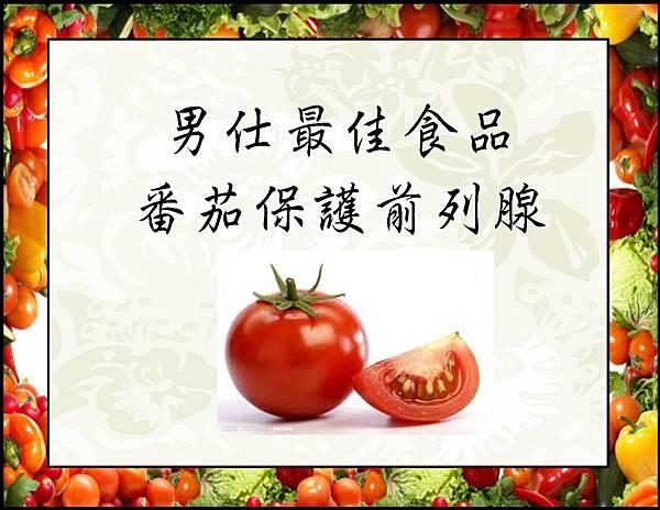 番茄保護前列腺