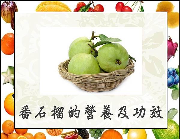 7番石榴營養分析