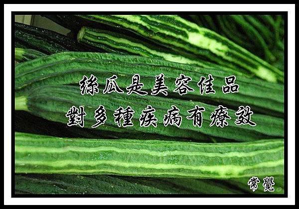 1 丝瓜是美容佳品及各種療效