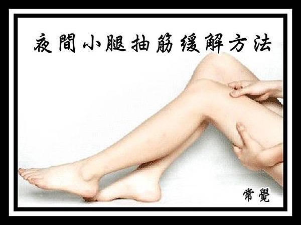 夜間小腿抽筋緩解方法