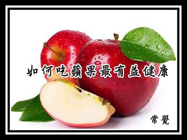 要注意蘋果,如何吃蘋果