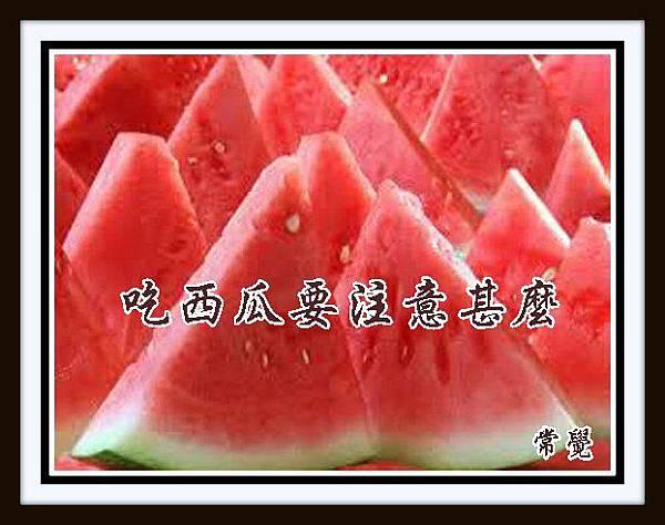 h吃西瓜要注意甚fb