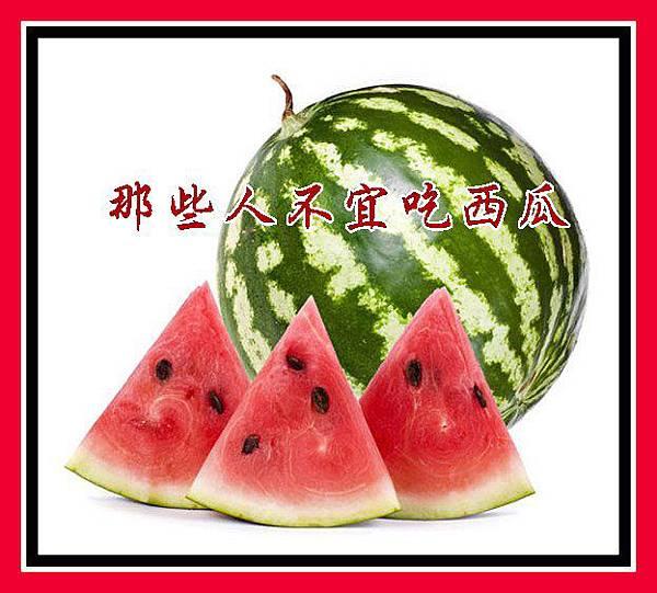 h那些人不宜吃西瓜