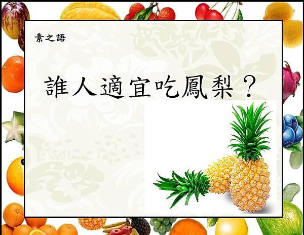 pB4 誰人適宜吃鳳梨