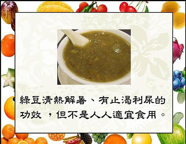 h 綠豆湯