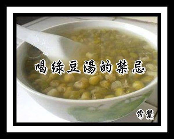 喝綠豆湯的禁忌