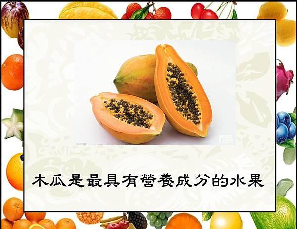 h 木瓜含有豐富的維生素A