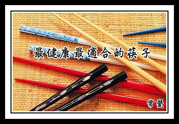 L4最健康最適合的筷子