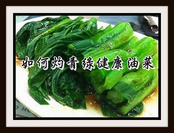 如何灼青綠健康的油菜