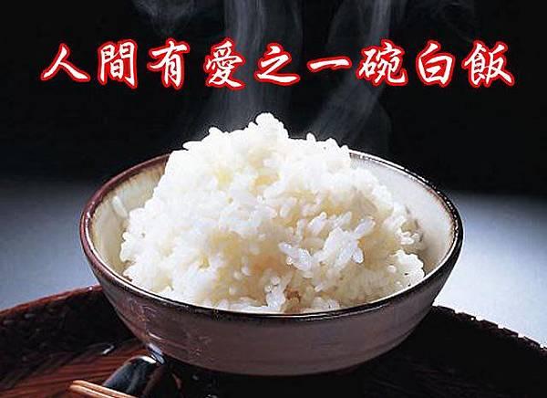 4 一碗白飯