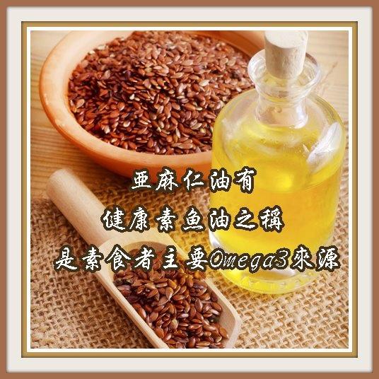 1 亞麻仁油(1)