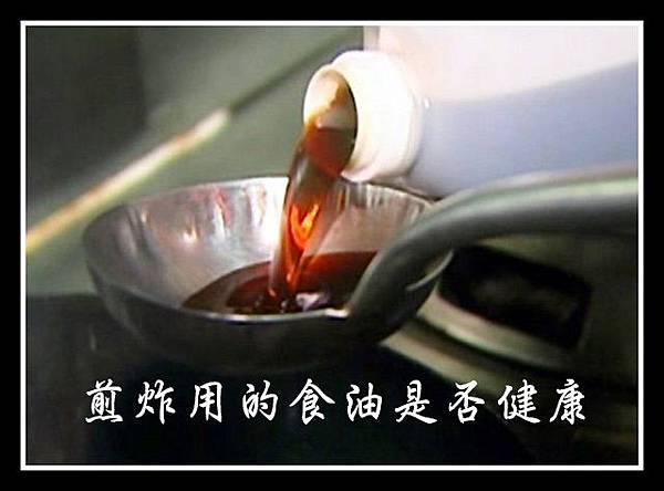 煎炸用的食油是否健康