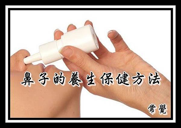 鼻子的養生保健方法
