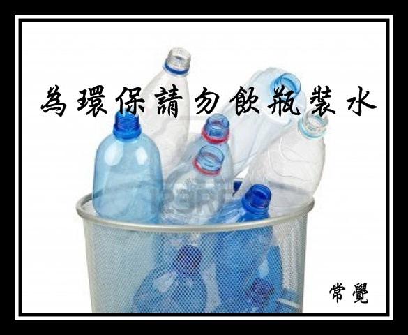為環保請勿飲瓶裝水