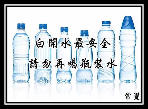 喝白開水最好