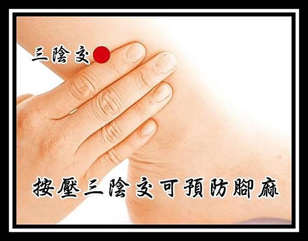 可預防腳麻