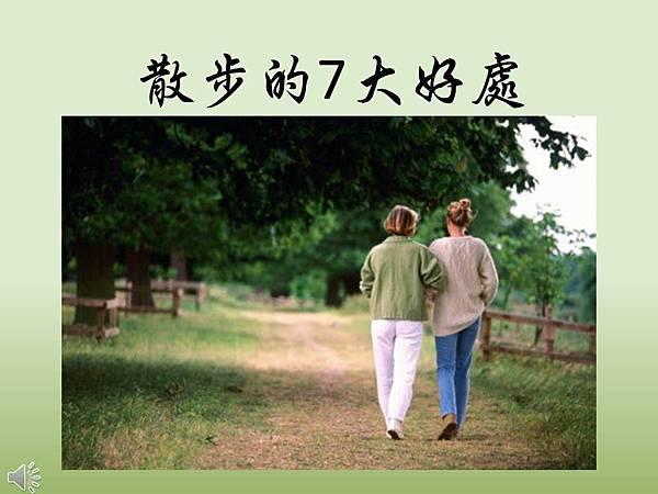 散步的7大好處