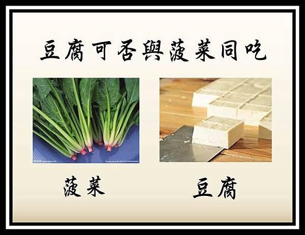 豆腐可否與菠菜同