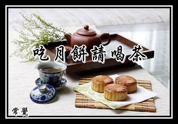 吃月餅請喝茶