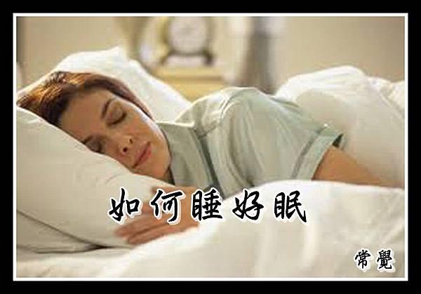 如何睡好眠?