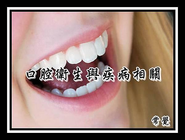 口腔衛生與疾病相關