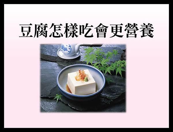 豆腐怎樣吃會更營